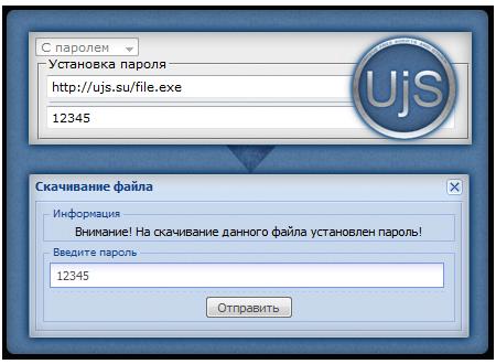 Надежный пароль на скачивание файла