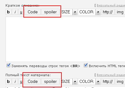 Дополнительные ББ-коды для каталога файлов uCoz