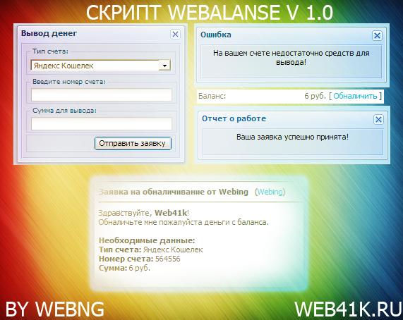 WeBalanse v 1.0