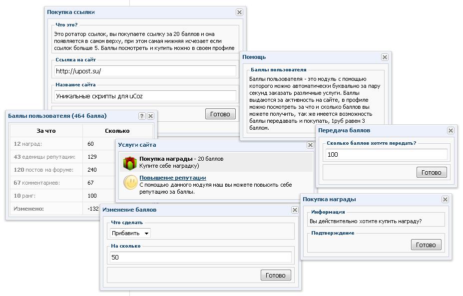 Автоматические баллы на uCoz PHP