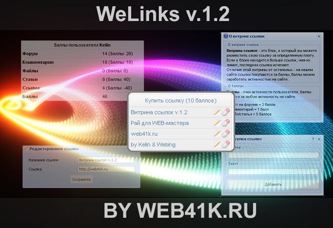 WeLinks v.1.2